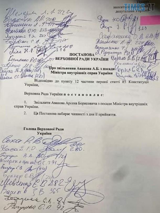 2508690 - Депутати збирають підписи  за відставку міністра Авакова