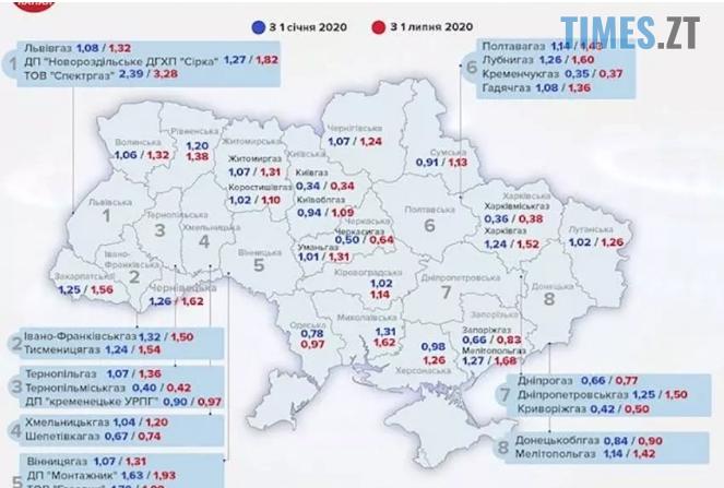 Screenshot 1 36 - З наступного місяця в Україні зросте ціна на доставку газу