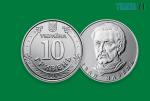 Screenshot 5 1 150x101 - До уваги жителів Житомирщини: відсьогодні в обігу нові 10-гривневі монети