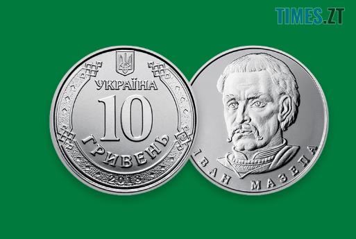 Screenshot 5 1 - До уваги жителів Житомирщини: відсьогодні в обігу нові 10-гривневі монети