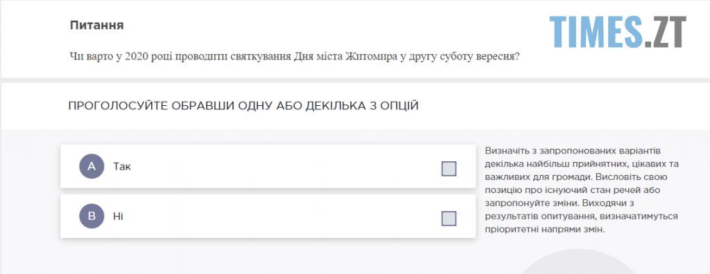 Screenshot 6 1024x396 - У Житомирі стартувало голосування щодо формату проведення Дня міста