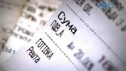 check1043 260x146 - «Отримати фіскальний касовий чек — законне право покупця» - повідомляють в ГУ ДПС у Житомирській області