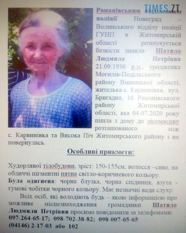 106939405 2176172145861438 792547537658733750 n - На Житомирщині 84-річна бабуся пішла до лісу по ягоди і зникла (ФОТО)