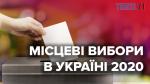 1263097 150x84 - Верховна Рада призначила дату місцевих виборів