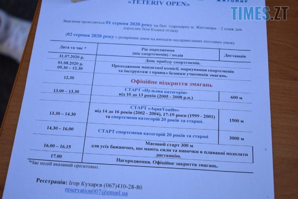 444e17b1 0c38 4865 9a25 d3b115fcd6fe 1024x684 - Вже в цю суботу в Житомирі відбудеться «TETERIV OPEN»: програма та умови свята (ФОТО)