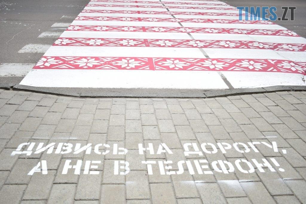 5ec91513 a654 4089 85ef f02402ee7d3c 1024x684 - Повна рожа та шеврони: в Житомирі пішохідний перехід оздобили українським орнаментом (ФОТО)