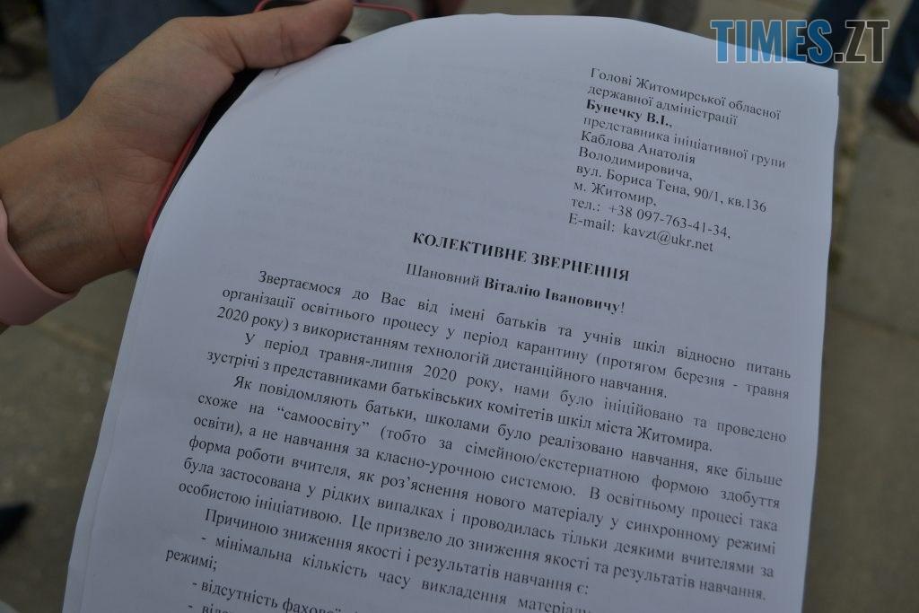 DSC 0320 1 1024x683 - Житомиряни мітингували під ОДА за навчання школярів у класах (ФОТО)