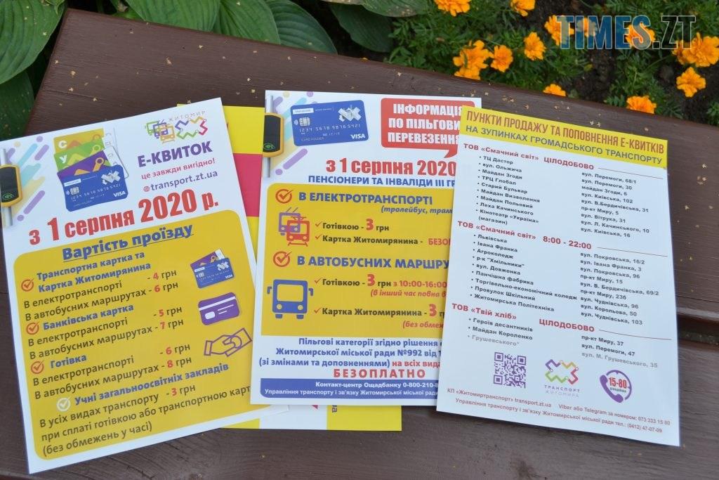 DSC 0466 1024x683 - З 1 серпня проїзд у транспорті Житомира дорожчає, але не для всіх
