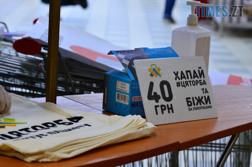 DSC 2253 1024x681 - У Житомирі в гіпермаркеті Ашан влаштували акцію відмови від пластику, знизили ціни на еко торбинки та пригощають солоденьким (ФОТО)