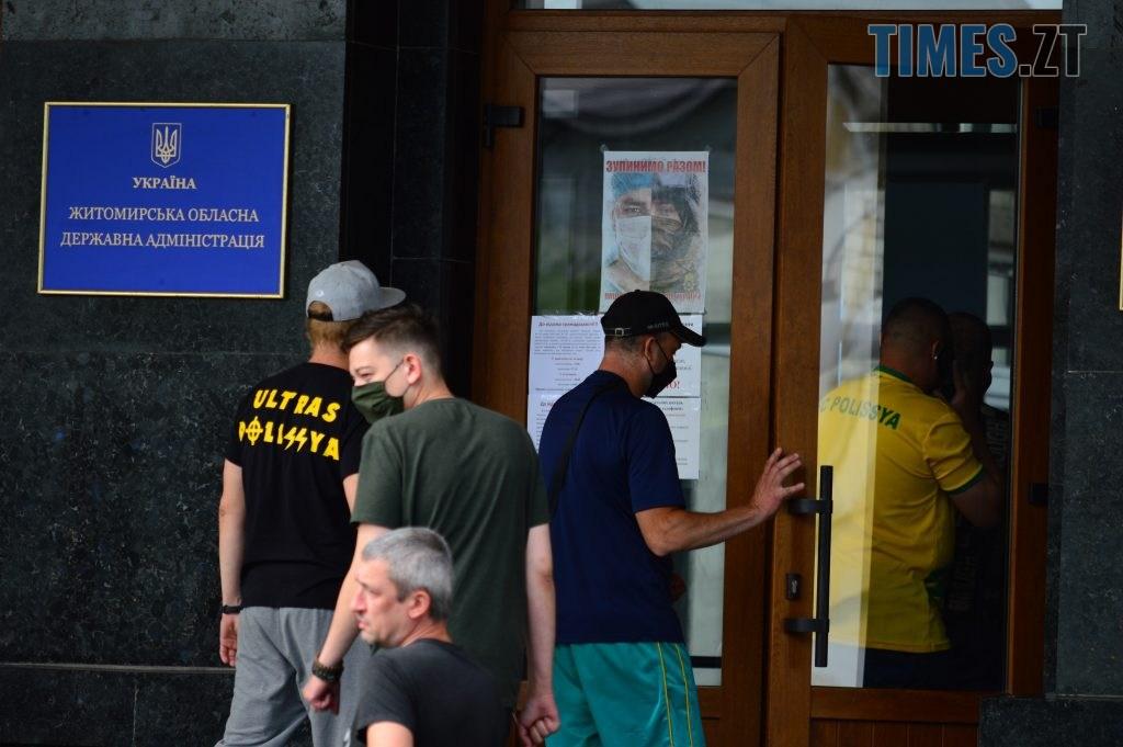 DSC 2269 1024x681 - Скандал: фанати ФК «Полісся» прийшли під стіни Житомирської ОДА вимагати продовження договору оренди тренувальної бази (ФОТО-ВІДЕО)