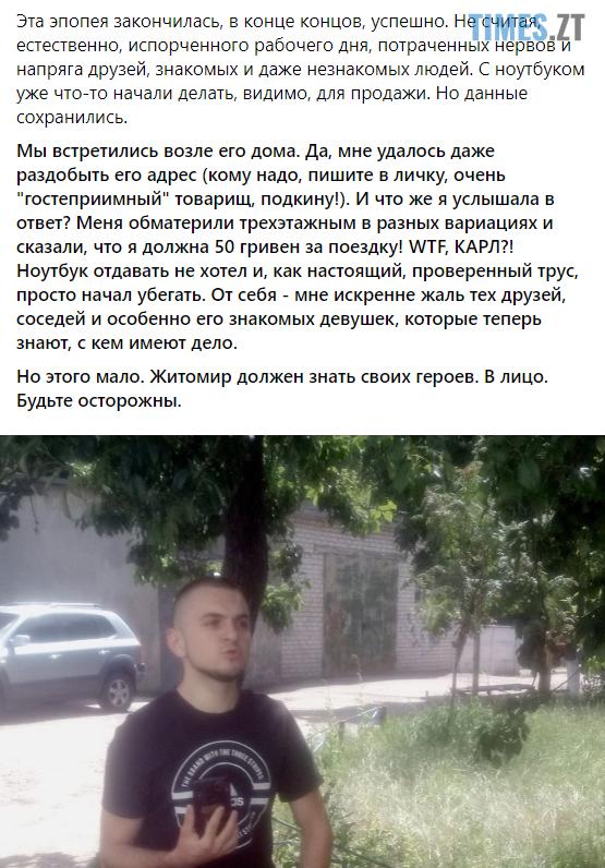 Screenshot 2 14 - У Житомирі «таксист» кинув клієнтку