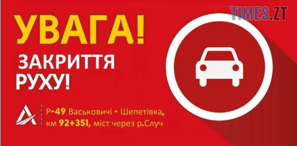 Screenshot 3 12 - З наступного тижня рух мостом у Новоград-Волинському районі буде закрито! (СХЕМА)
