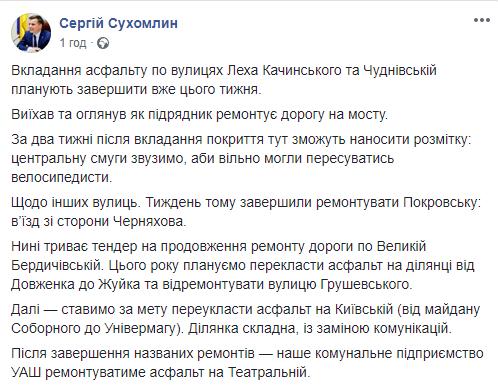Screenshot 3 16 - Сухомлин назвав дату завершення ремонтів на вулицях Чуднівській та Л. Качинського