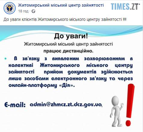 Screenshot 3 17 - Працівники захворіли коронавірусом: Житомирський міський центр зайнятості повідомив про нові обмеження в роботі