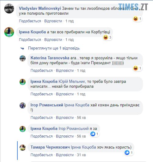 Screenshot 5 7 - У Житомирській ОДА спростували інформацію про приїзд президента Зеленського