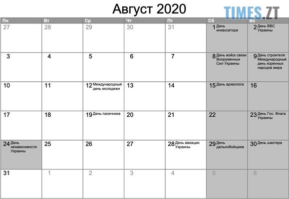 Screenshot 5 9 - У серпні на українців очікує триденний уік-енд