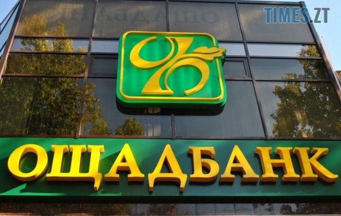 """ecba430  690x437 - У Бердичеві обмежили роботу одного з відділень """"Ощадбанку"""", у працівників виявили коронавірус"""