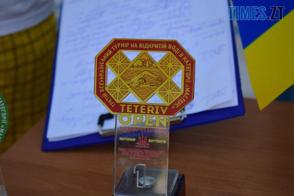 f0946277 6b8b 467d a83d 9cd3adb35dcd 1024x684 - Вже в цю суботу в Житомирі відбудеться «TETERIV OPEN»: програма та умови свята (ФОТО)