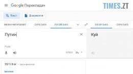 01 2 260x146 - «Путин» – «Куй». Google переклав прізвище президента РФ татарською мовою (ВІДЕО)