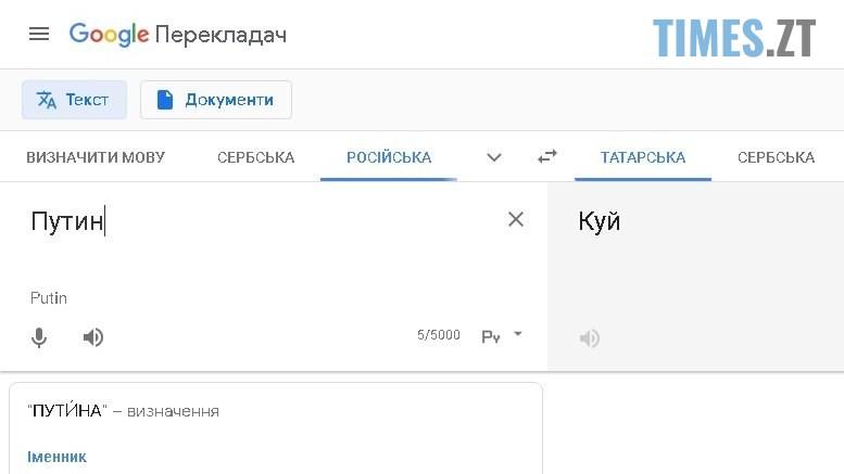01 2 - «Путин» – «Куй». Google переклав прізвище президента РФ татарською мовою (ВІДЕО)
