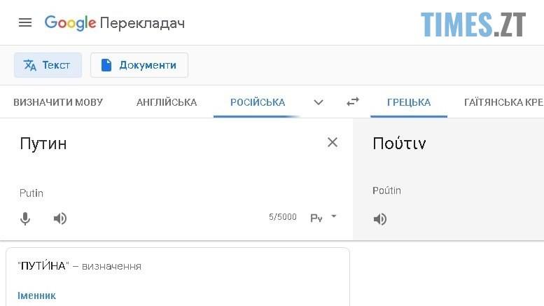06 2 - «Путин» – «Куй». Google переклав прізвище президента РФ татарською мовою (ВІДЕО)