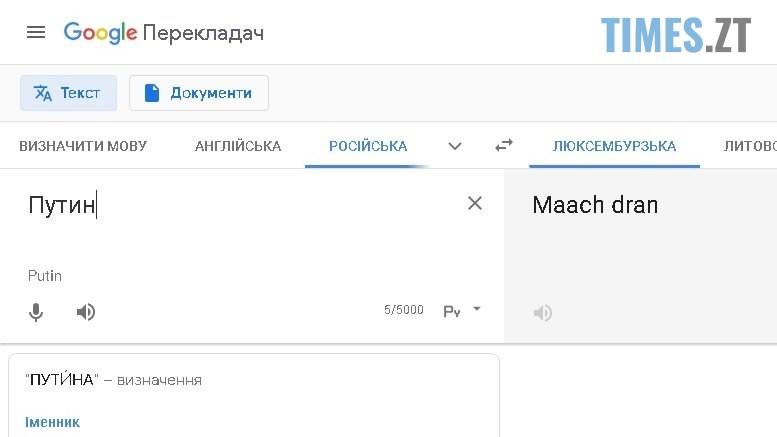 09 - «Путин» – «Куй». Google переклав прізвище президента РФ татарською мовою (ВІДЕО)