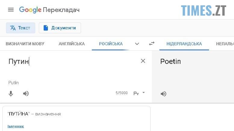 10 - «Путин» – «Куй». Google переклав прізвище президента РФ татарською мовою (ВІДЕО)