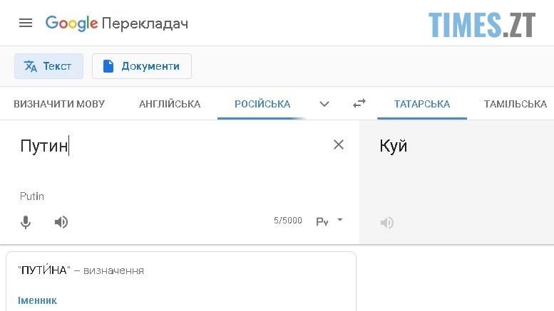 11 - «Путин» – «Куй». Google переклав прізвище президента РФ татарською мовою (ВІДЕО)