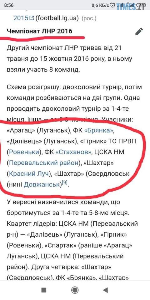 118614902 346975110010300 3560185669155638709 n - Фани житомирського ФК «Полісся» лютують через нового гравця з Луганщини