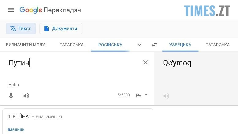 12 1 - «Путин» – «Куй». Google переклав прізвище президента РФ татарською мовою (ВІДЕО)