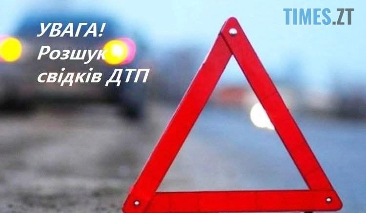27973700 590871654592250 4794928691465566991 n 750x437 - Правоохоронці Житомира шукають свідків ДТП: водій «Skoda Octavia»  на смерть збив 30-річного пішохода