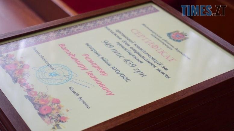 DSC 0287 777x437 - Військовослужбовцям Житомирщини вручили грошову компенсацію на придбання житла (ФОТО)