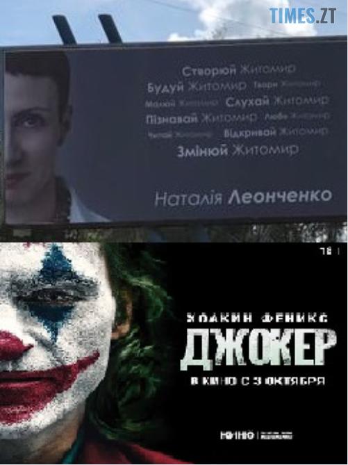 Screenshot 1 11 - Дорогі політичні обличчя: хто перший в черзі до влади в Житомирі: (ФОТО)