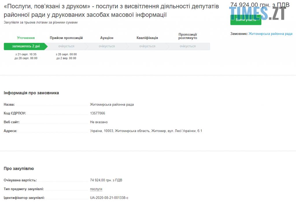 Screenshot 1 26 1024x699 - Депутати Житомирської райради піаряться за бюджетні гроші