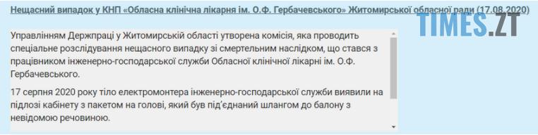 Screenshot 4 7 - Труп чоловіка із пакетом на голові знайшли у лікарні ім. О.Ф. Гербачевського в Житомирі