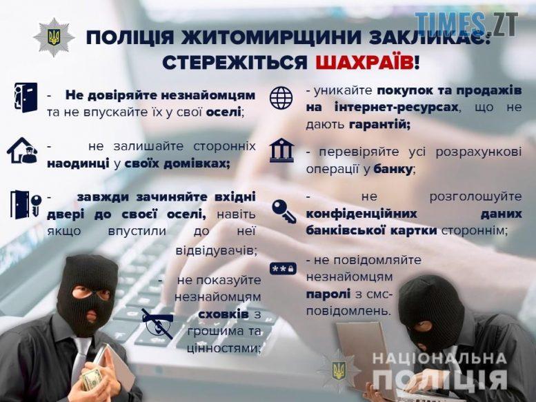 Shahraistva e1598607420343 - «Купівля авто, дешеві талони та банківські рахунки»: трьох жителів Житомирщини ошукали шахраї через необережність