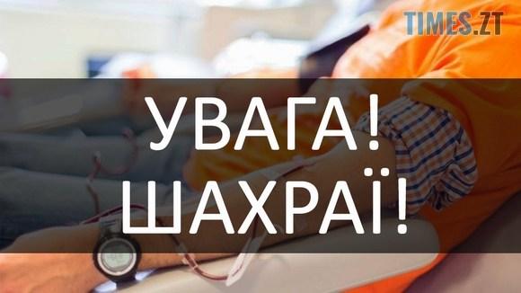 ce742d950ca63a98d59ecec5eba0da2e L - «Купівля авто, дешеві талони та банківські рахунки»: трьох жителів Житомирщини ошукали шахраї через необережність