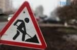 f9a42da6560ec2bde1d743d56f141ba8 w440 h290 150x99 - Від завтра у Житомирі перекриють частину вулиці Київської