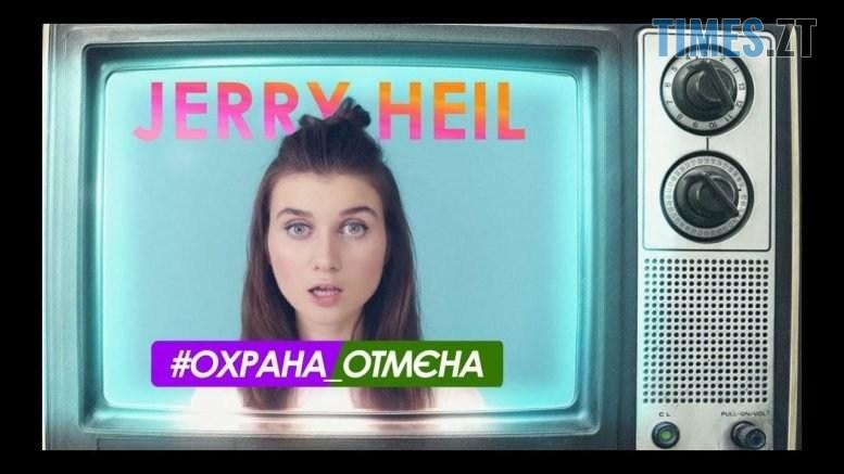 maxresdefault 1 777x437 - У вересні на «День житомирянина» приїде виконавиця пісні «Охрана отмєна» Jerry Heil