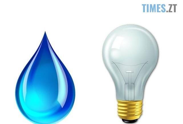 zaw 642x437 - За якими адресами в Житомирі сьогодні можливе відключення світла та води
