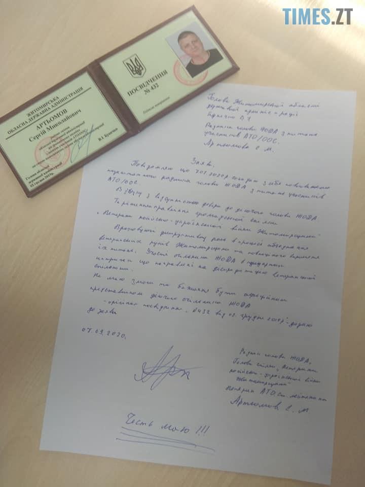 118996982 635178067394069 5647230564489974907 n - Військовий радник губернатора Житомирської ОДА склав свої повноваження