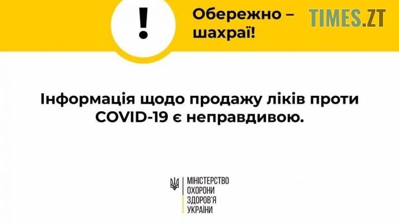 120232191 1659373614225737 3925492969826306215 n 777x437 - Ліків від коронавірусу в українських аптеках немає!, - МОЗ