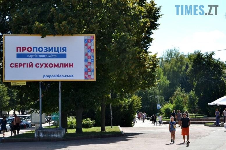 13 - «День житомирянина»: у місті працює лише один фонтан – там, де має «засвітитись» Сухомлин (ФОТО)