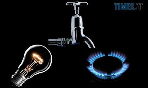 1411453256 gaz svet - Де сьогодні у Житомирі не буде води  та світла