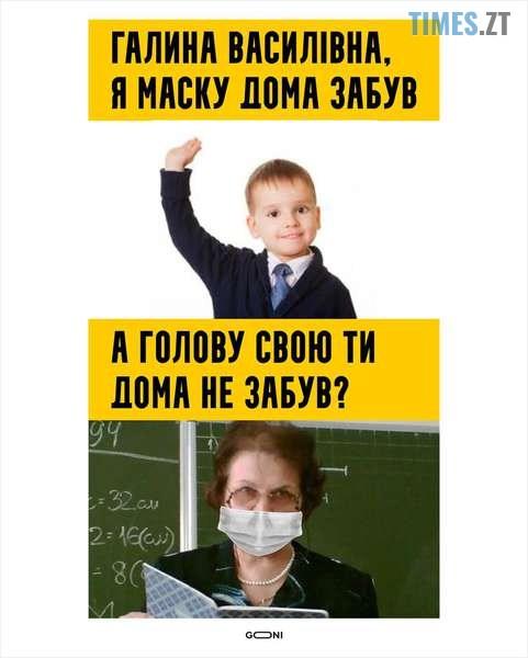 612f2558a8a3266decaf024898f88a21 - В День знань з посмішкою: підбірка мемів про навчання в умовах карантину