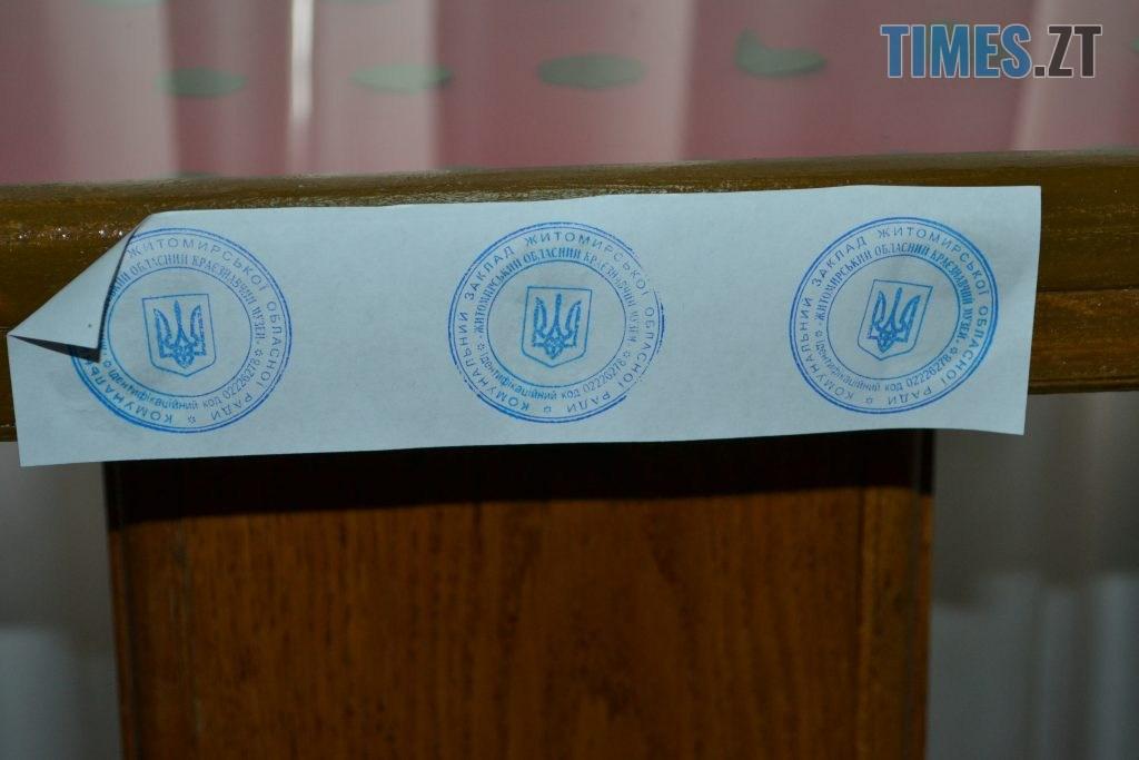 DSC 0629 1024x683 - За цінні монети, які привезли в Житомир з сиреною, змагається кілька музеїв України