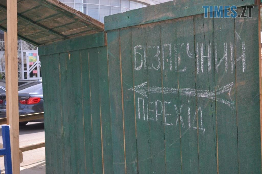 """DSC 0710 1024x683 - """"Знання"""" падають на голову: як у Житомирі зносять вечірню школу (ФОТО) (ВІДЕО)"""