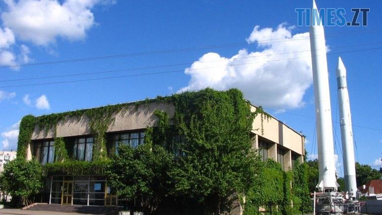 """Korolev museum zhytomyr 777x437 - Житомирський музей Космонавтики ім. С.П.Корольова отримав статус """"Національного"""" (ФОТО)"""
