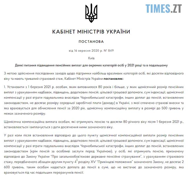 Pos1 - З наступного літа українці, які досягли 75-річного віку, отримуватимуть доплати до пенсій