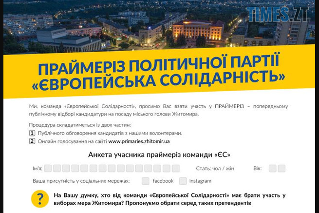 Screenshot 655x437 - Людмила Зубко взяла участь у праймеріз «Європейської Солідарності»